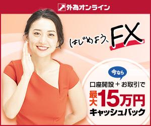 banner_gaion_300250