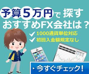 5万円以下で始められるおすすめFX会社