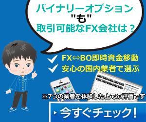 FXとバイナリーオプションどっちも取引可能な国内業者でおすすめを紹介!