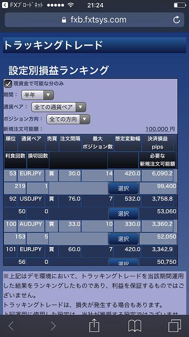 fx10_5184-6